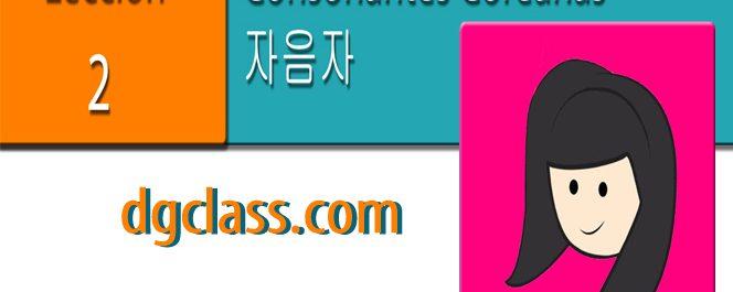 Leccion 2: Como escribir las consonantes en Coreano