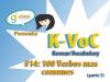 K-Voc 14: Los 100 verbos mas comunes en coreano (parte5)